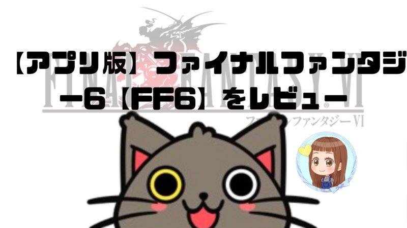 【アプリ版】ファイナルファンタジー6【FF6】をレビュー