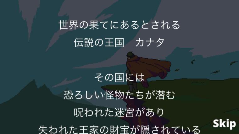 ダンジョン探索アクションRPG【迷宮伝説】とは?