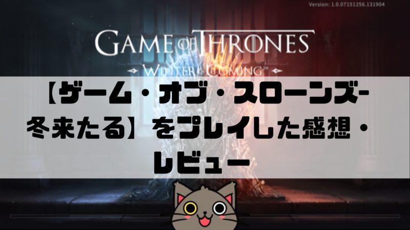 【ゲーム・オブ・スローンズ-冬来たる】をプレイした感想・レビュー