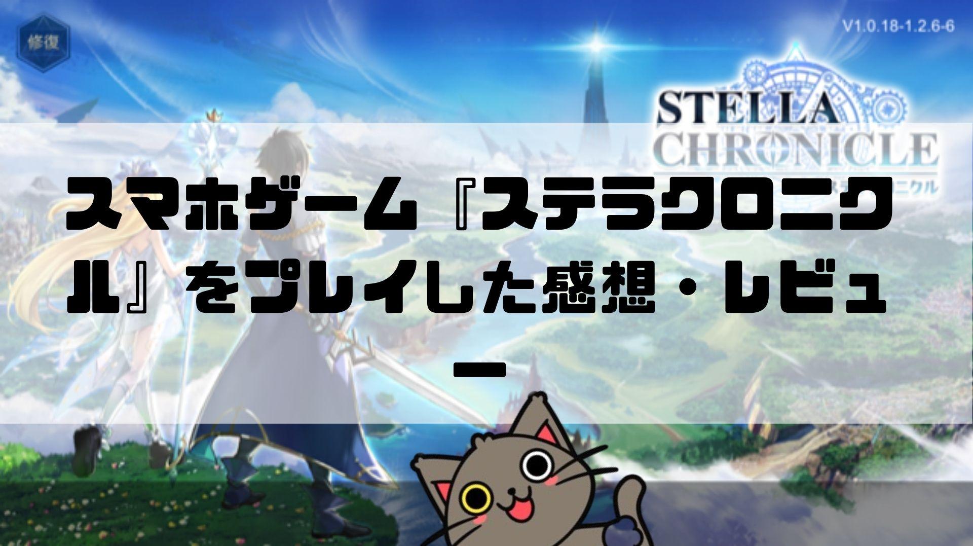 スマホゲーム『ステラクロニクル』をプレイした感想・レビュー