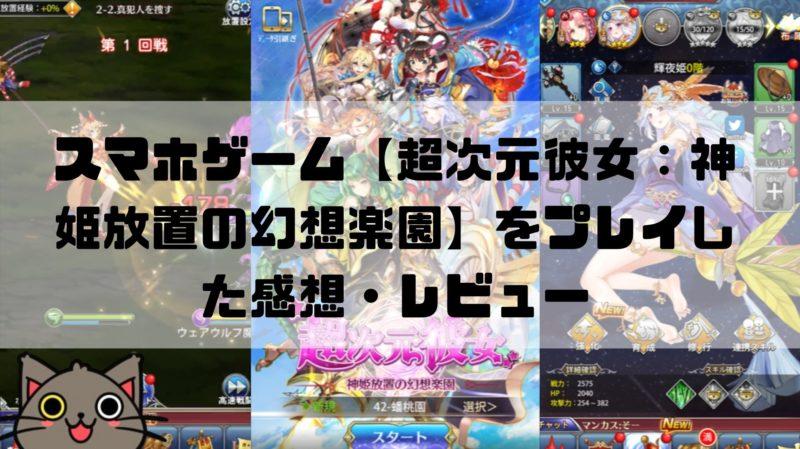 スマホゲーム【超次元彼女:神姫放置の幻想楽園】をプレイした感想・レビュー