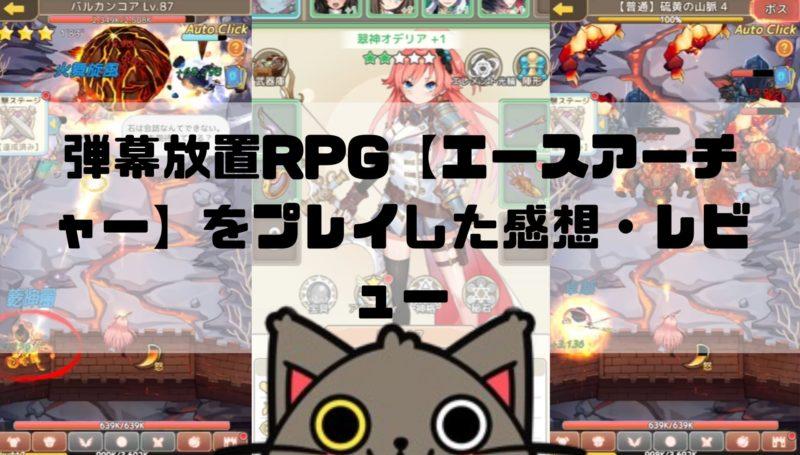 弾幕放置RPG【エースアーチャー】をプレイした感想・レビュー