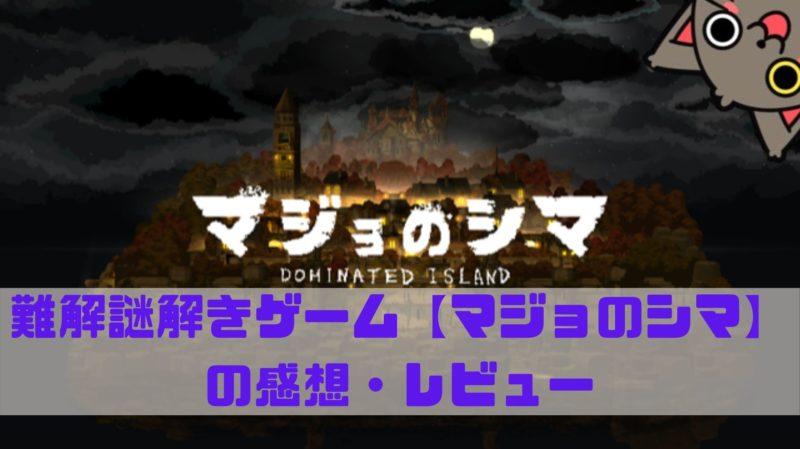 難解謎解きゲーム【マジョのシマ】の感想・レビュー