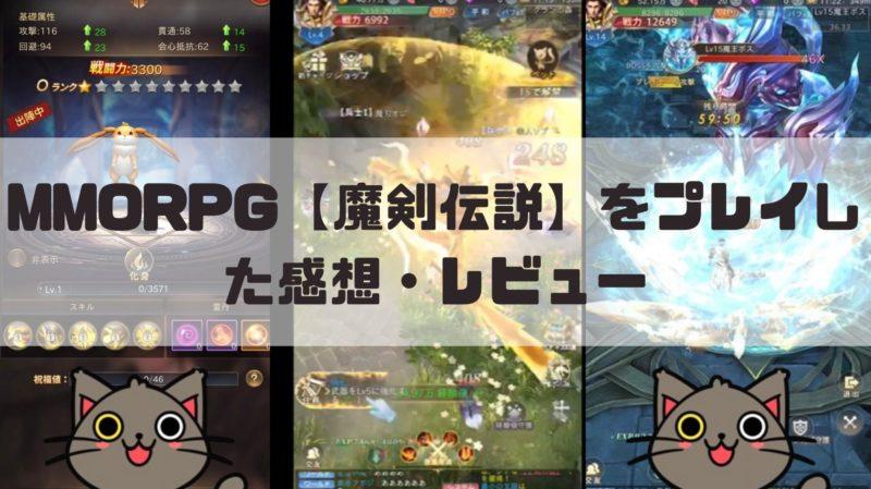 MMORPG【魔剣伝説】をプレイした感想・レビュー