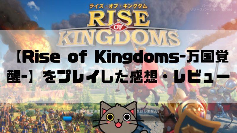 【Rise-of-Kingdoms-万国覚醒-】をプレイした感想・レビュー