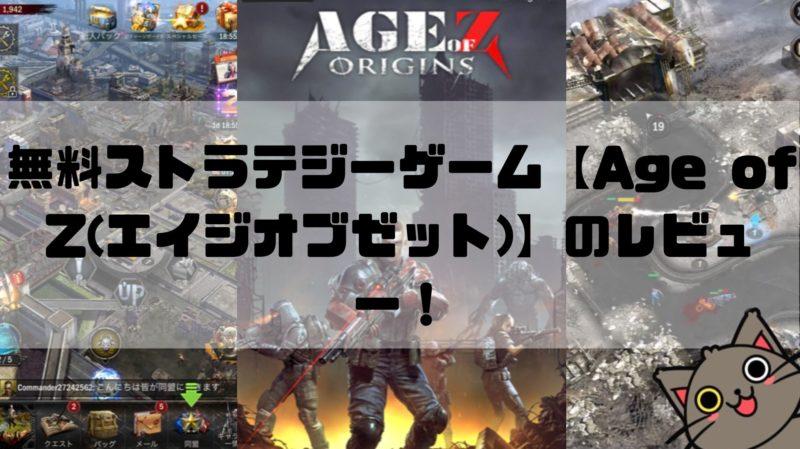 無料ストラテジーゲーム【Age-of-Zエイジオブゼット】のレビュー!