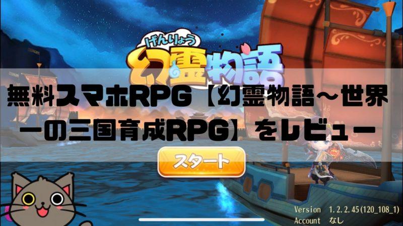 無料スマホRPG【幻霊物語~世界一の三国育成RPG】をレビュー