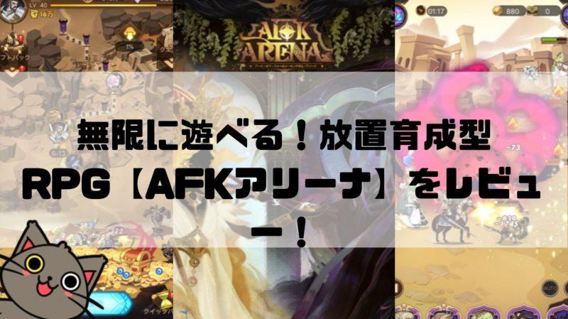 無限に遊べる!放置育成型RPG【AFKアリーナ】をレビュー!