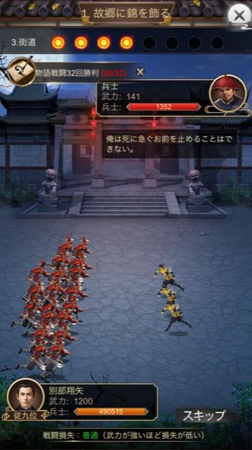『日替わり内室』の戦闘