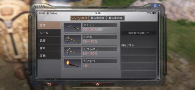 ナイフなどの武器も自作できる!