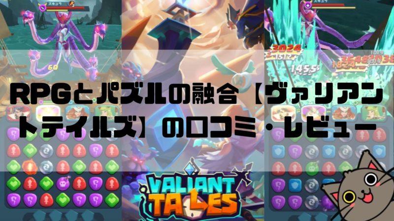 RPGとパズルの融合【ヴァリアントテイルズ】の口コミ・レビュー