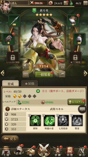 『三国武神伝』の評価