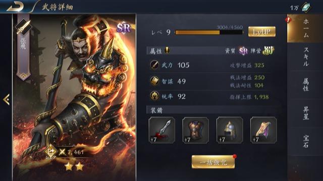 『龍の覇業』の評価